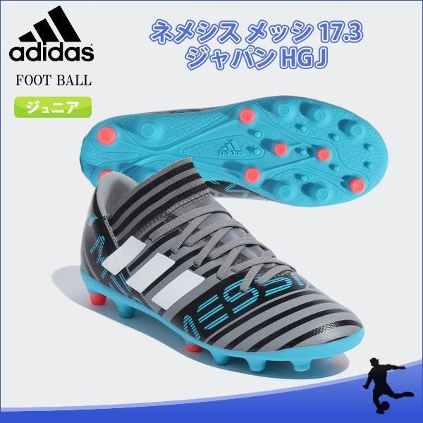 SALE adidas(アディダス) CQ1907 サッカー ジュニア スパイク ネメシス メッシ 17.3-ジャパン HG J 18Q1 as-y