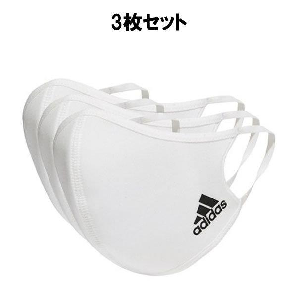 adidas(アディダス)JMC44H34588ジュニアマスクフェイスカバー3枚組(XS-Sサイズ)FACECOVERS3PAC