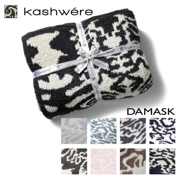 カシウエア KASHWERE DAMASK 織柄 ダマスク ブランケット