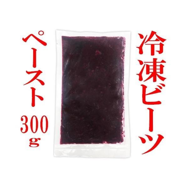 冷凍ペースト 冷凍野菜 ビーツ 国産 熊本県産 300g 野菜 栄養 業務用 スーパーフード
