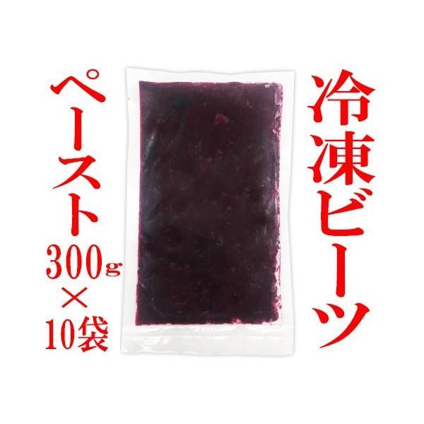 冷凍ペースト 冷凍野菜 ビーツ 国産 熊本県産 300gx10袋 野菜 栄養 業務用 スーパーフード