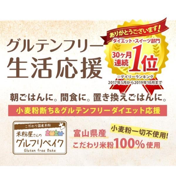 本日ポイント5倍 グルテンフリー 米粉屋さんのもっちりベイク ケーキ ダイエット お菓子 焼き菓子|asagohan|02