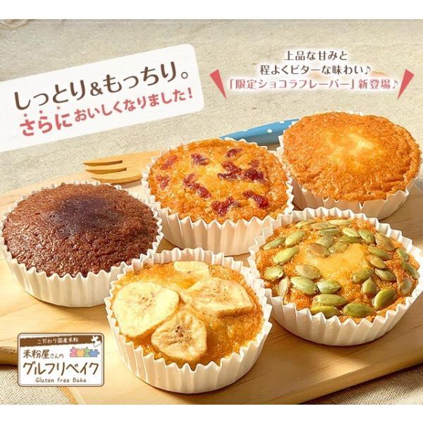 本日ポイント5倍 グルテンフリー 米粉屋さんのもっちりベイク ケーキ ダイエット お菓子 焼き菓子|asagohan|03