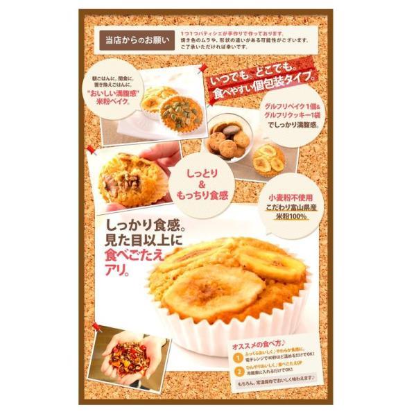 本日ポイント5倍 グルテンフリー 米粉屋さんのもっちりベイク ケーキ ダイエット お菓子 焼き菓子|asagohan|06