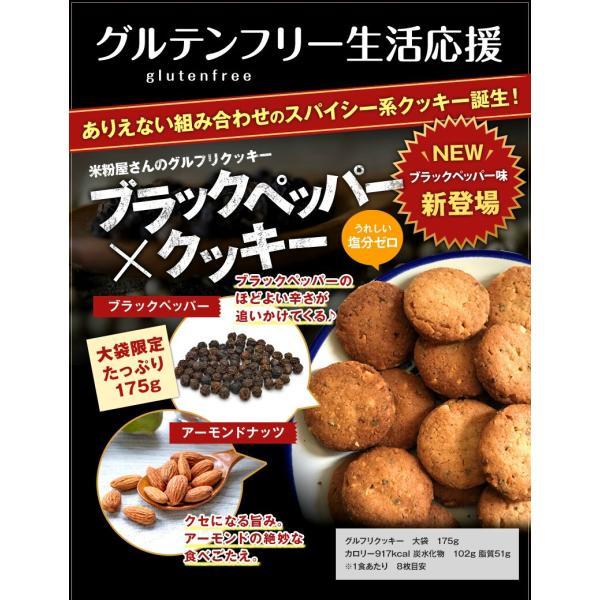 グルテンフリー 米粉屋さんのミックスクッキー ダイエット お菓子 焼き菓子|asagohan|10