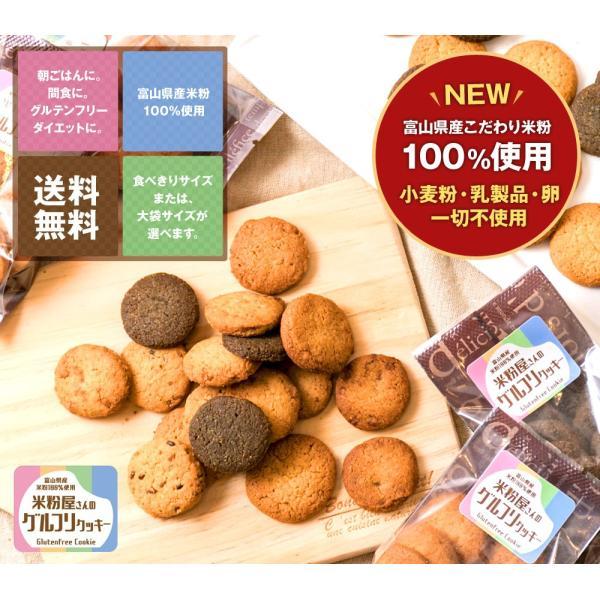 グルテンフリー米粉屋さんのグルフリミックスクッキーダイエットお菓子焼き菓子