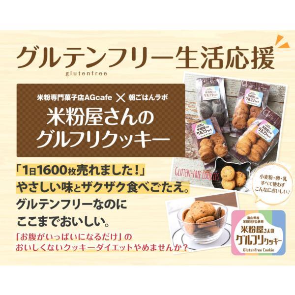 グルテンフリー 米粉屋さんのミックスクッキー ダイエット お菓子 焼き菓子|asagohan|09