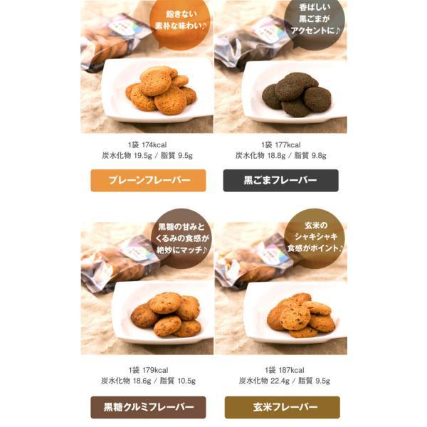 グルテンフリー 米粉屋さんのミックスクッキー ダイエット お菓子 焼き菓子|asagohan|02