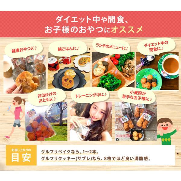 グルテンフリー 米粉屋さんのミックスクッキー ダイエット お菓子 焼き菓子|asagohan|04