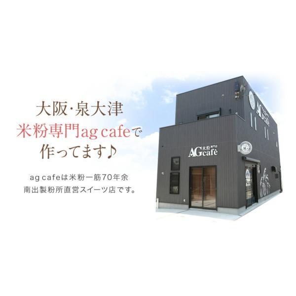グルテンフリー 米粉屋さんのミックスクッキー ダイエット お菓子 焼き菓子|asagohan|06