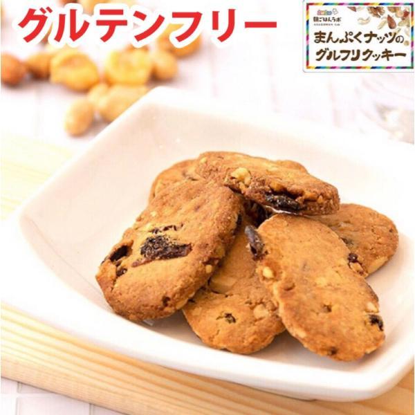 グルテンフリー米粉屋さんのまんぷくナッツのグルフリクッキーダイエットお菓子焼き菓子