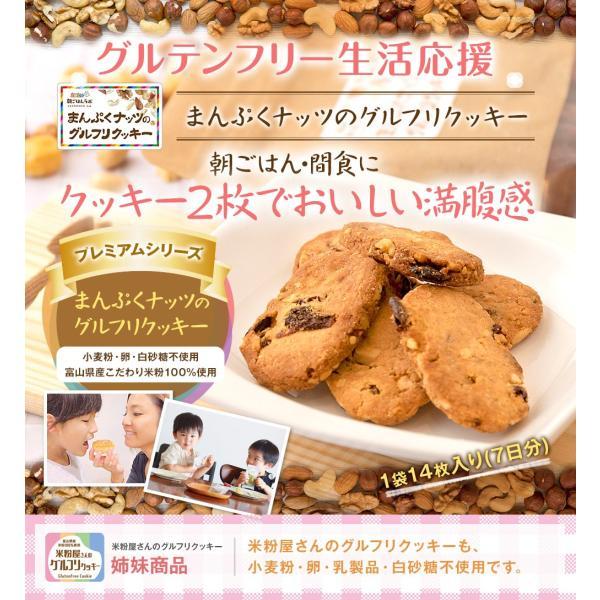 グルテンフリー 米粉屋さんのミックスクッキー ダイエット お菓子 焼き菓子|asagohan|11