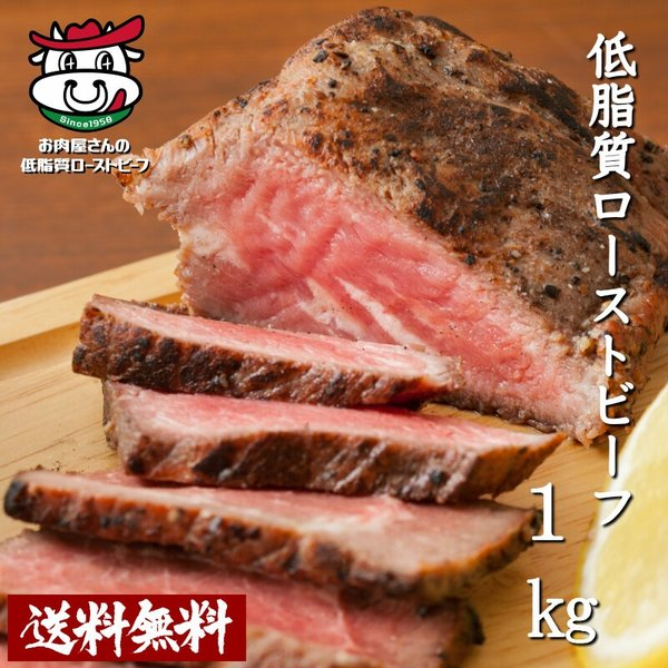 牛肉 肉惣菜 肉料理 お肉屋さんの低脂質 ローストビーフ 1kg ソース タレ付き 肉加工 モモ肉 食品