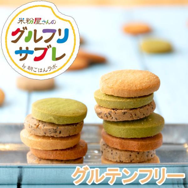グルテンフリー 米粉屋さんのこだわりサブレ クッキー 焼き菓子 ダイエット お菓子|asagohan