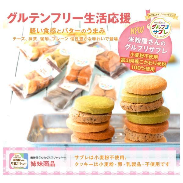 グルテンフリー 米粉屋さんのこだわりサブレ クッキー 焼き菓子 ダイエット お菓子|asagohan|02