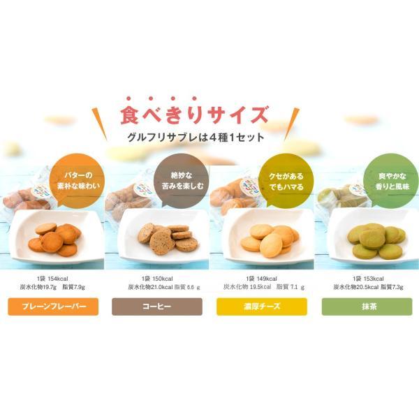 グルテンフリー 米粉屋さんのこだわりサブレ クッキー 焼き菓子 ダイエット お菓子|asagohan|03