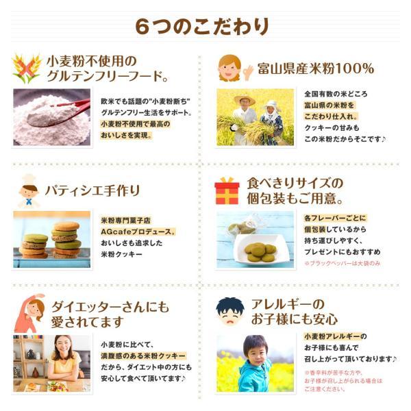 グルテンフリー 米粉屋さんのこだわりサブレ クッキー 焼き菓子 ダイエット お菓子|asagohan|04