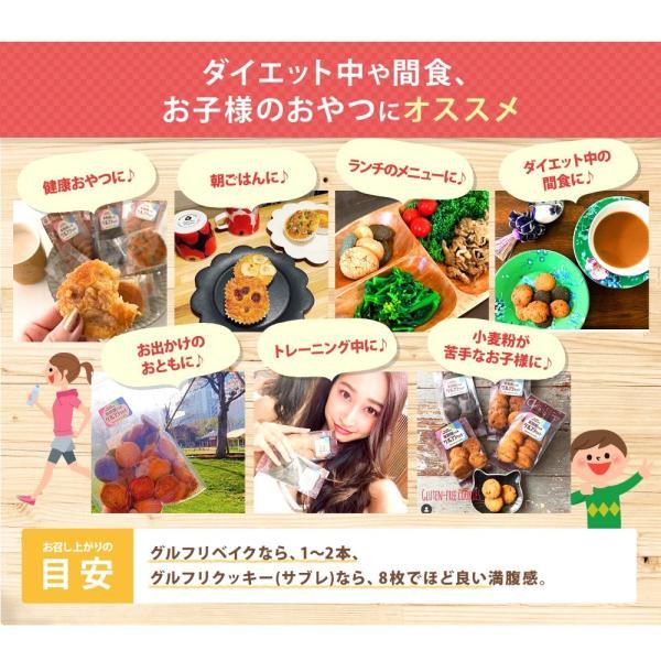 グルテンフリー 米粉屋さんのこだわりサブレ クッキー 焼き菓子 ダイエット お菓子|asagohan|08