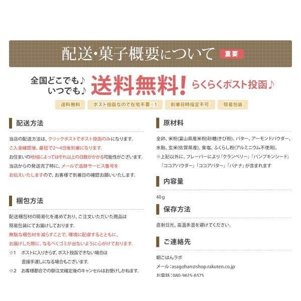 グルテンフリー 米粉屋さんのこだわりサブレ クッキー 焼き菓子 ダイエット お菓子|asagohan|10