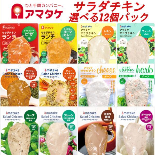本日PayPay5%還元中 TVで紹介されました アマタケ 国産 サラダチキン 選べる12個セット 冷凍タイプ まとめ買い 鶏肉 鶏むね肉 リン酸塩不使用