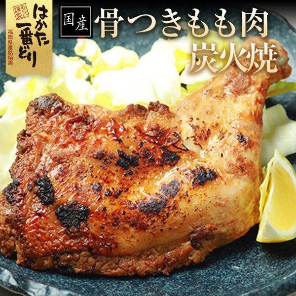 骨付き鶏  炭火焼 3本セット鶏肉 骨つきもも肉  はかた一番どり 肉惣菜 簡単調理  冷凍便