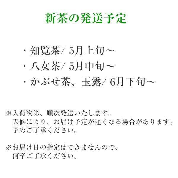 新茶2019 知覧茶 3本セット 深むし茶 鹿児島県産 メール便 asagohanhonpo 04