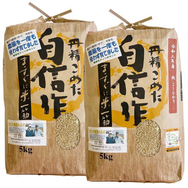 【新米 2021】無農薬玄米 コシヒカリ 10kg コシヒカリ福岡県産 令和3年産