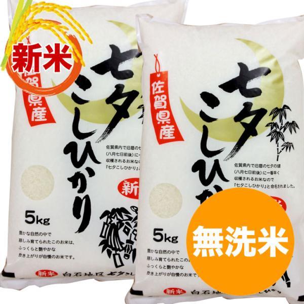 【新米 2021】七夕コシヒカリ 無洗米 10kg 令和3年産