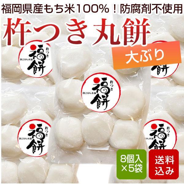 餅 大ぶり 3kg (8個入×5袋) 丸餅 手作り 餅 防腐剤不使用 無添加 福岡県産