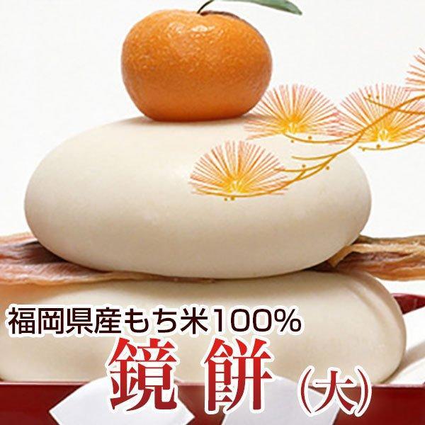 鏡餅  特大 2kg (1升)無添加 防腐剤不使用 手作り 葉付きみかん付 かがみ餅 福岡県産 ご予約品