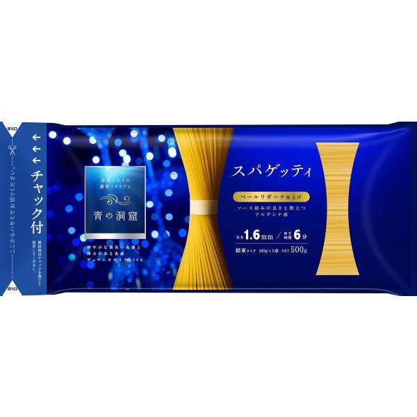 青の洞窟 スパゲッティ 1.6mm チャック付結束タイプ  500g×4袋