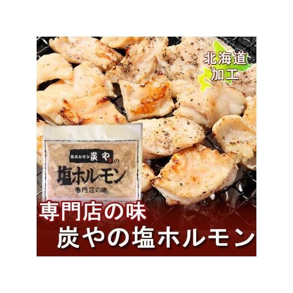 北海道 塩 ホルモン 北海道加工 炭やの塩ホルモン 380g 価格 1188円 専門店の味 しおほるもん 業務用 ホルモン 北海道加工 ホルモン 焼肉・焼き肉