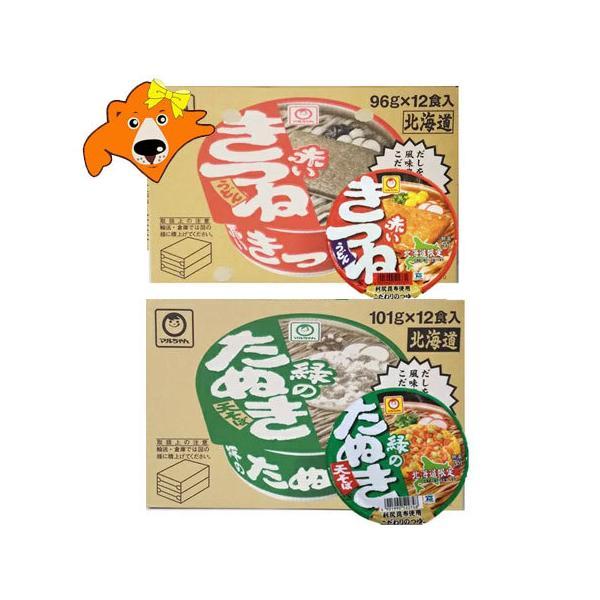 カップ麺 赤いきつね 送料無料 カップめん 緑のたぬき 北海道限定 赤いきつねうどん・緑のたぬきそば 各1ケース(1箱)価格 5180円 マルちゃん うどん 蕎麦