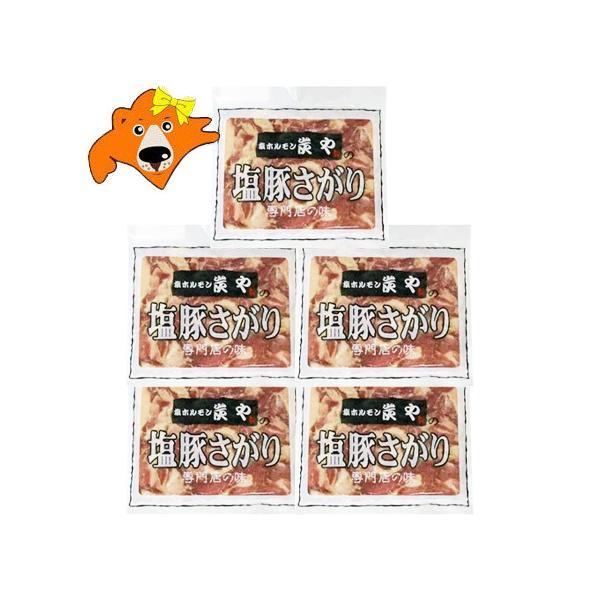 北海道 塩豚サガリ 炭や ギフト 専門店の味 塩ホルモン・炭や(旭川市)の塩 豚さがり 価格 580円 ホルモン 焼き肉・焼肉