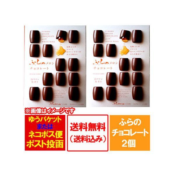 チョコレート ギフト 送料無料 ふらの メロン チョコレート 2個 価格 1946円 富良野 ワイン ちょこれーと furano