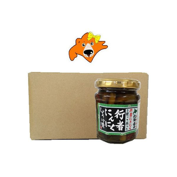 行者ニンニク 送料無料 北海道産 行者ニンニクの醤油漬け 瓶詰め 行者にんにく10瓶入り 1箱 価格 7580円 ぎょうじゃにんにく