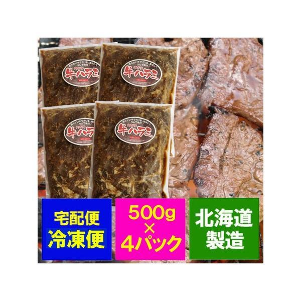 ハラミ 焼肉 2kg 送料無料 味付 牛ハラミ(サガリ) 500 g×4パック 価格 5600 円 牛ハラミ 2kg