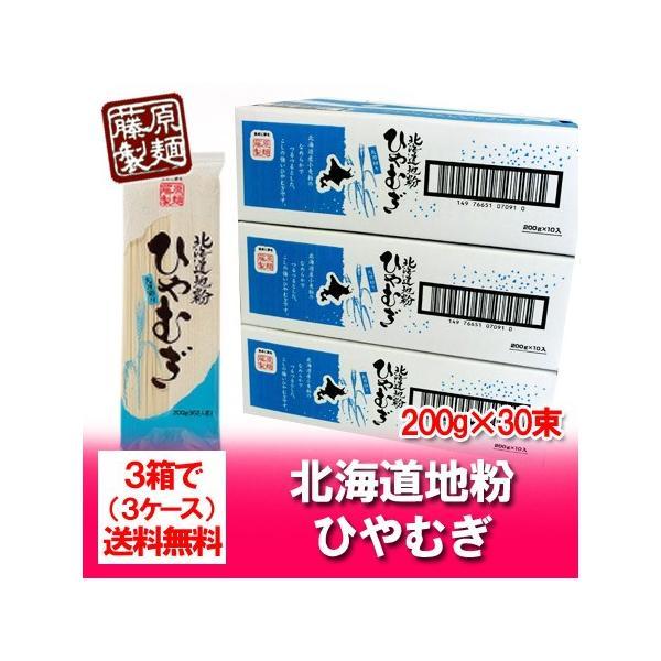 北海道 ひやむぎ 送料無料 乾麺 冷や麦 北海道産地粉を使用した 冷麦 1ケース(200g×10束入)×3 価格 3980円