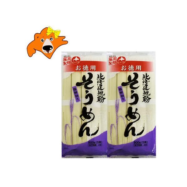 そうめん 送料無料 素麺 乾麺 北海道産地粉 干し ソーメン 北海道 素麺 500 g(1袋5束入)×2袋 価格 690円 ポイント消化 送料無料 そーめん かんめん