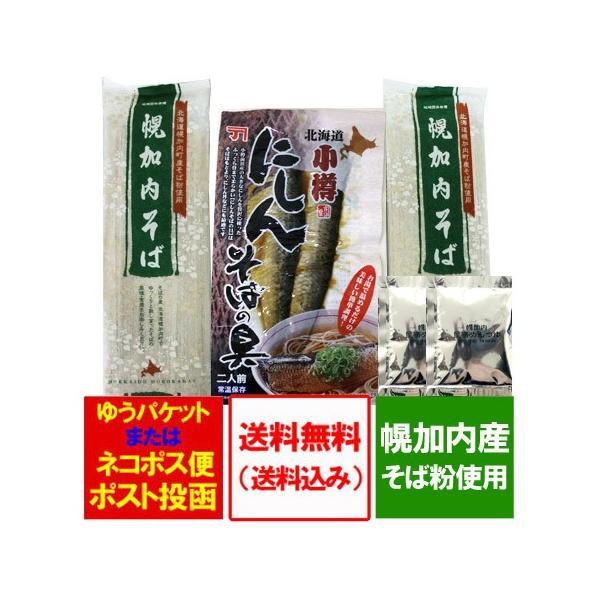 そば セット 送料無料 幌加内 そば 乾麺(三割そば) 250g×2袋・にしん蕎麦の具 1袋・お試し 幌加内 そばつゆ 付 価格 1342円 送料無料 包装あり|asahikawajyogai