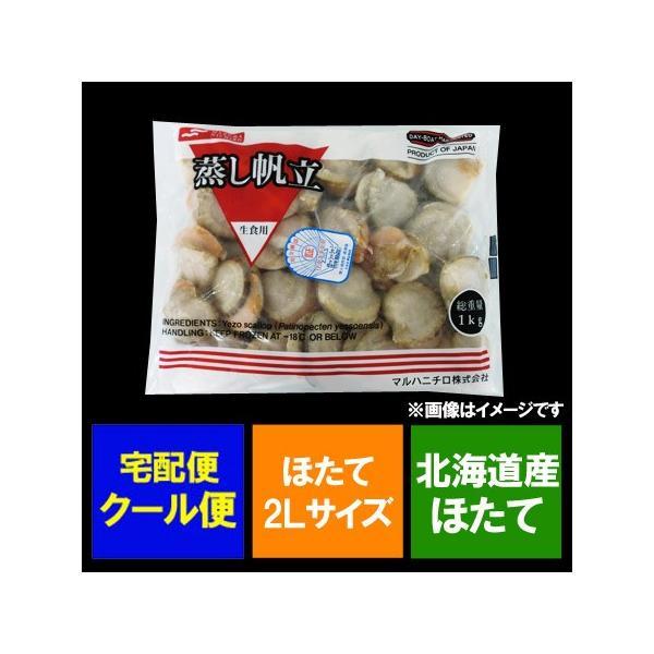 北海道産 ホタテ 冷凍 ほたて 2Lサイズ 800 g(16玉〜18玉前後)ボイル ほたて 価格 2160 円 ほたて/帆立/ホタテ ボイル