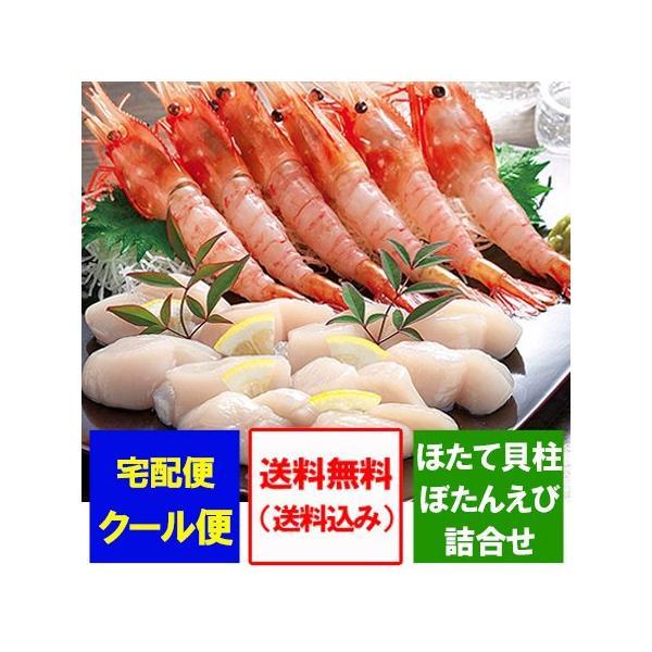 海鮮セット ギフト 詰め合わせ 海鮮 送料無料 ほたて貝柱・ボタンエビ セットを北海道から発送 価格 5980円 ホタテ・ぼたんえび