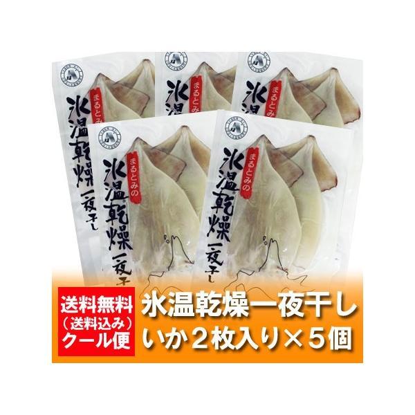「北海道イカ一夜干し」氷温乾燥北海道産イカの一夜干し(真イカ一夜干し)5個セット価格5800円「ギフトいか贈答品」イカの一夜干し