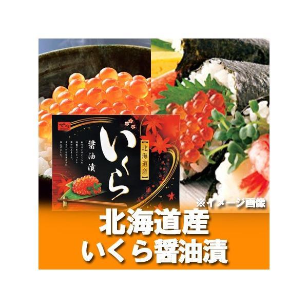 「北海道 いくら 醤油漬け 送料無料」 いくら 醤油漬け 500 g いくら 500 価格 7990 円「ギフト いくら醤油漬け」