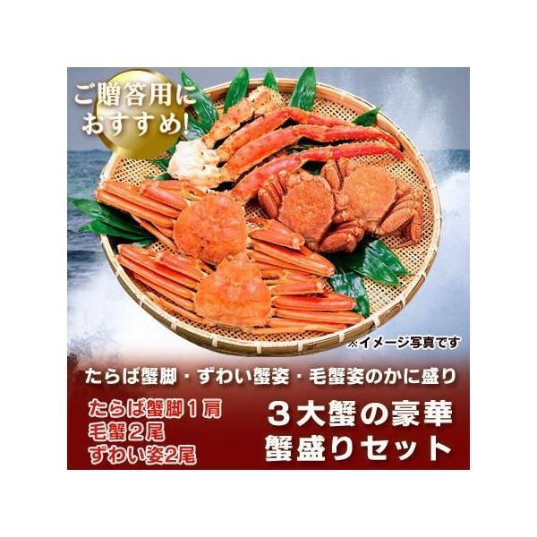 かに セット 蟹/カニ/かに 食べ比べ タラバガニ 脚 1肩・ズワイガニ 姿 2尾・毛ガニ 姿 2尾 価格 20500円 かに ボイルしてあります