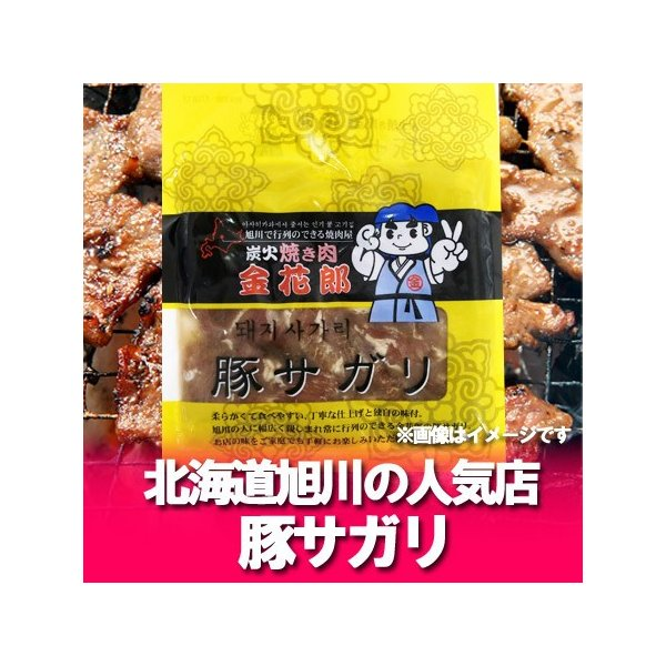 「加工地 北海道 豚 さがり 味付き」旭川の炭火 焼肉 有名店 金花郎の豚 さがりを冷凍でお届け 豚 サガリ 180g 価格540円