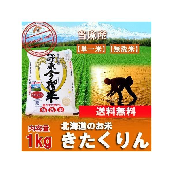 北海道米 きたくりん米 令和2年産 米 無洗米 送料無料 きたくりん 米 1kg(1000 g) 価格 839円 北海道産米 当麻米 きたくりん 白米 送料無料 米 精米