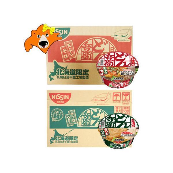 カップ麺 どん兵衛 きつねうどん 送料無料 カップめん 北海道限定 どんべい きつねうどん・どんべえ 天ぷらそば 各1ケース(1箱)価格 5980円 日清 うどん 蕎麦