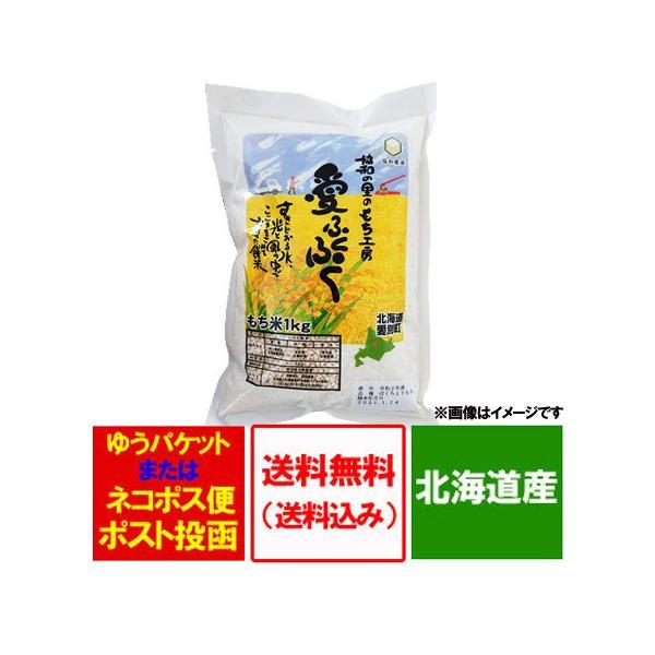 北海道 はくちょうもち米 送料無料 もち米 1kg(もち米 1キロ) 単一原料米 価格 888円 北海道産 もちごめ 令和2年産 餅米