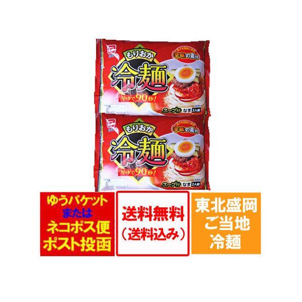 冷麺 送料無料 盛岡 冷麺 麺 スープ 付き 2袋 価格1100円 もりおか れいめん ご当地ラーメン 盛岡 東北